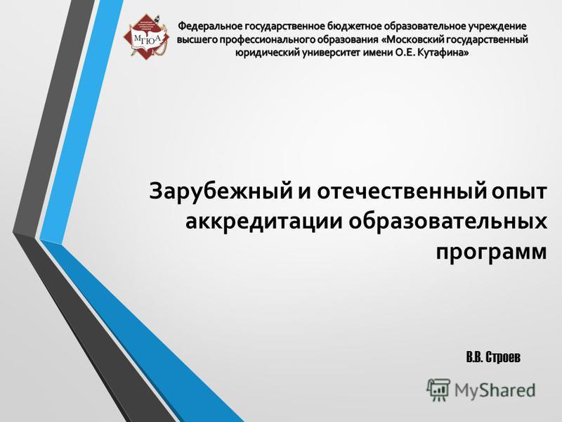 Зарубежный и отечественный опыт аккредитации образовательных программ В.В. Строев
