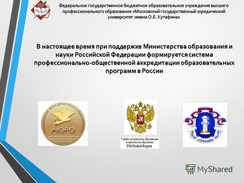 В настоящее время при поддержке Министерства образования и науки Российской Федерации формируется система профессионально-общественной аккредитации образовательных программ в России