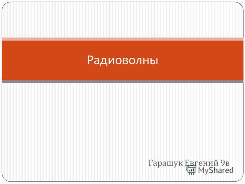 Гаращук Евгений 9 в Радиоволны