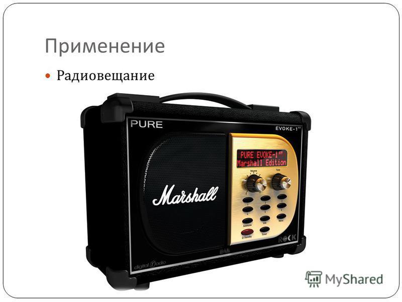 Применение Радиовещание