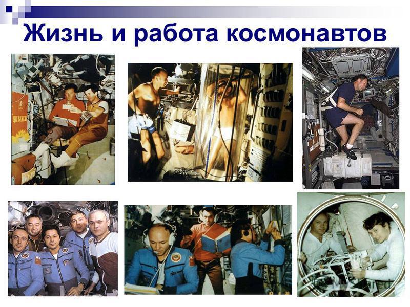 Жизнь и работа космонавтов