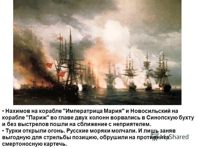 Нахимов на корабле