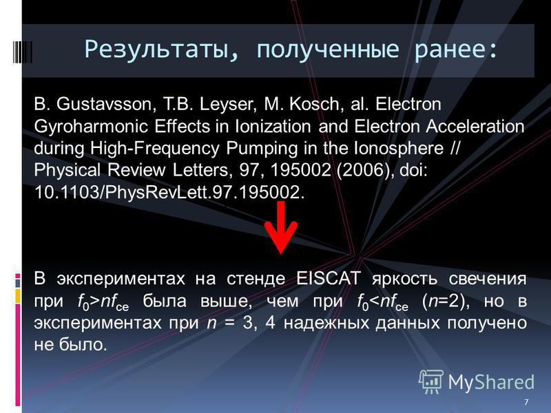 7 Результаты, полученные ранее: 7 f 0 >4f ce B. Gustavsson, T.B. Leyser, M. Kosch, al. Electron Gyroharmonic Effects in Ionization and Electron Acceleration during High-Frequency Pumping in the Ionosphere // Physical Review Letters, 97, 195002 (2006)