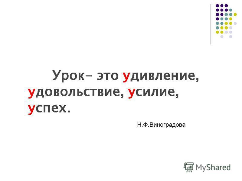 Н.Ф.Виноградова