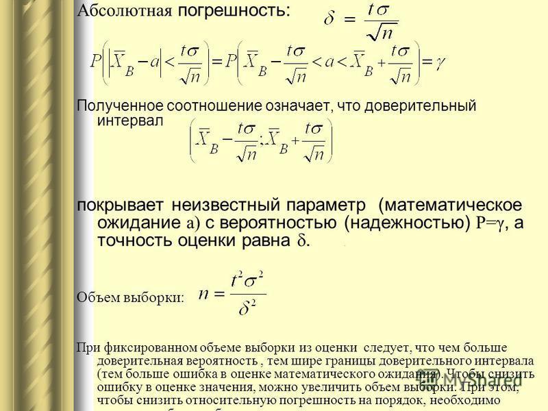 Абсолютная погрешность: Полученное соотношение означает, что доверительный интервал покрывает неизвестный параметр (математическое ожидание a) с вероятностью (надежностью) P=γ, а точность оценки равна.. Объем выборки: При фиксированном объеме выборки