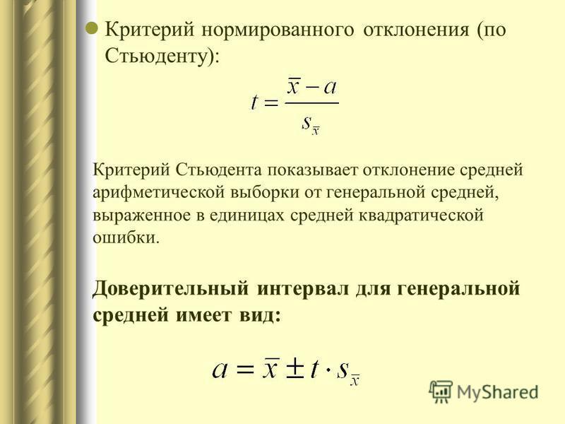 Критерий нормированного отклонения (по Стьюденту): Критерий Стьюдента показывает отклонение средней арифметической выборки от генеральной средней, выраженное в единицах средней квадратической ошибки. Доверительный интервал для генеральной средней име