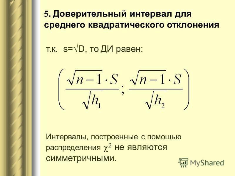 5. Доверительный интервал для среднего квадратического отклонения т.к. s=D, то ДИ равен: Интервалы, построенные с помощью распределения 2 не являются симметричными.
