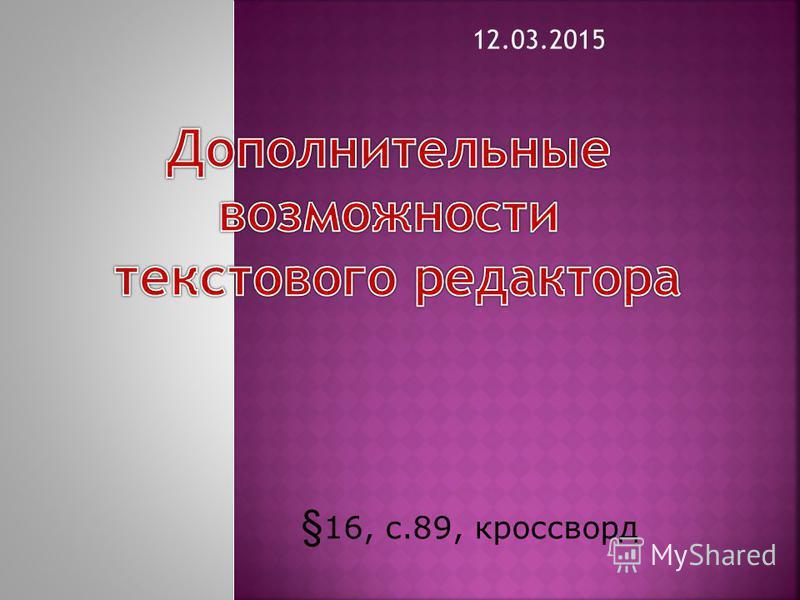 12.03.2015 § 16, с.89, кроссворд