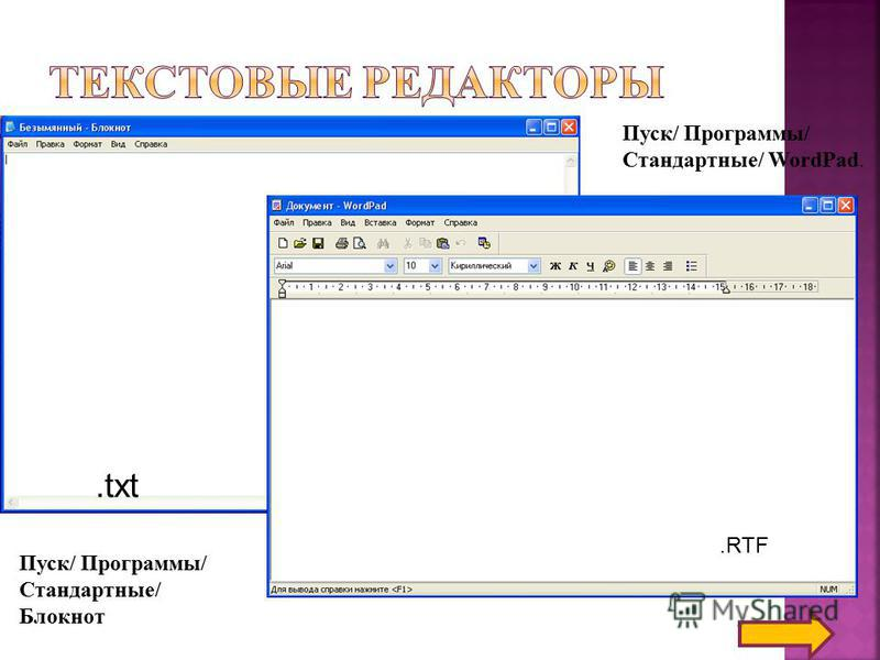 Пуск/ Программы/ Стандартные/ Блокнот Пуск/ Программы/ Стандартные/ WordPad..RTF.txt