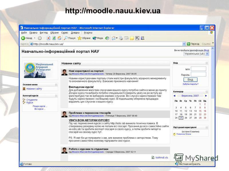 http://moodle.nauu.kiev.ua
