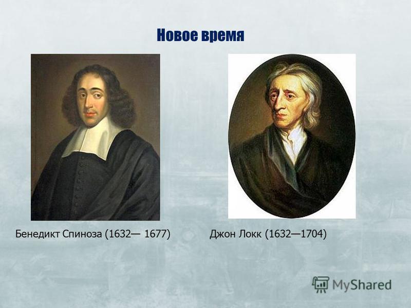 Новое время Бенедикт Спиноза (1632 1677)Джон Локк (16321704)