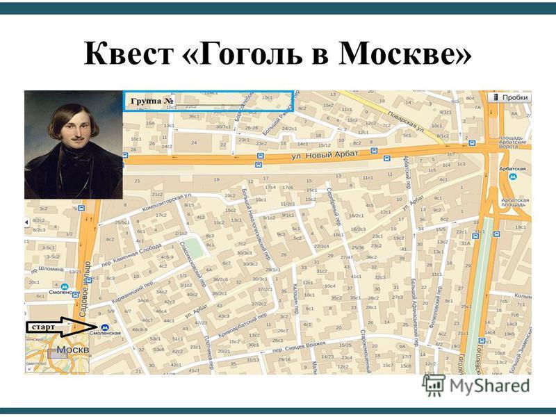 Квест «Гоголь в Москве»