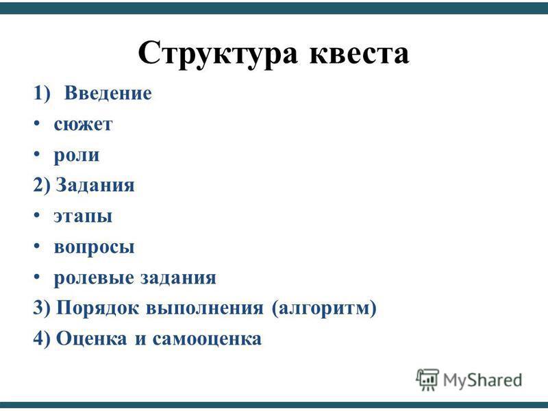 Структура квеста 1)Введение сюжет роли 2) Задания этапы вопросы ролевые задания 3) Порядок выполнения (алгоритм) 4) Оценка и самооценка