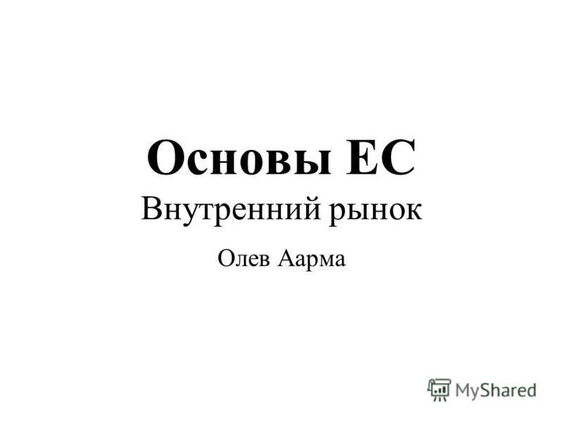 Основы ЕС Внутренний рынок Олев Аарма