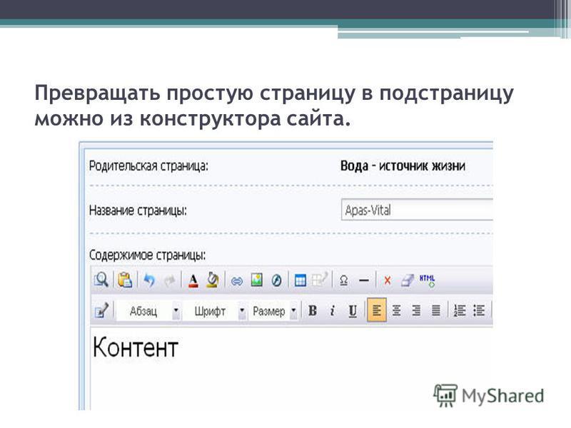 Превращать простую страницу в под страницу можно из конструктора сайта.