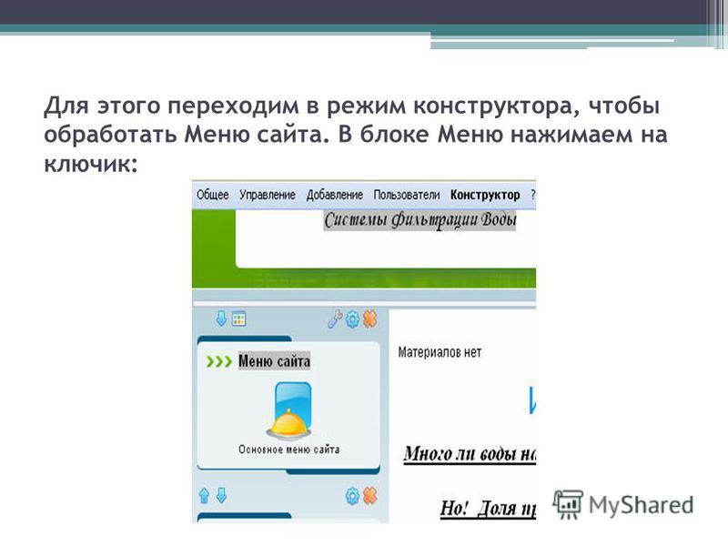 Для этого переходим в режим конструктора, чтобы обработать Меню сайта. В блоке Меню нажимаем на ключик: