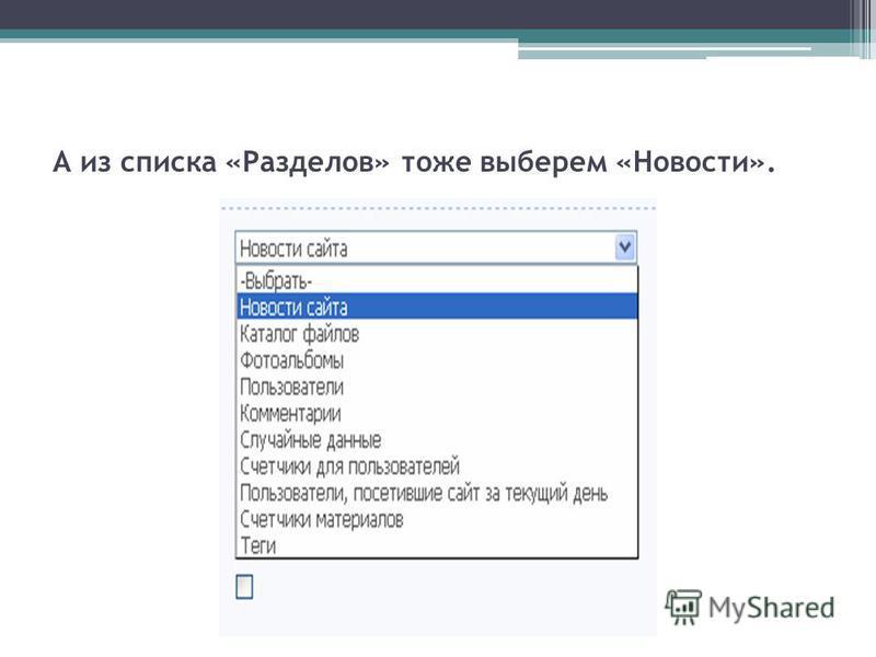 А из списка «Разделов» тоже выберем «Новости».
