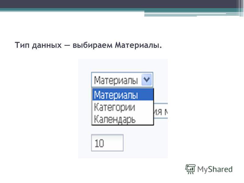 Тип данных выбираем Материалы.