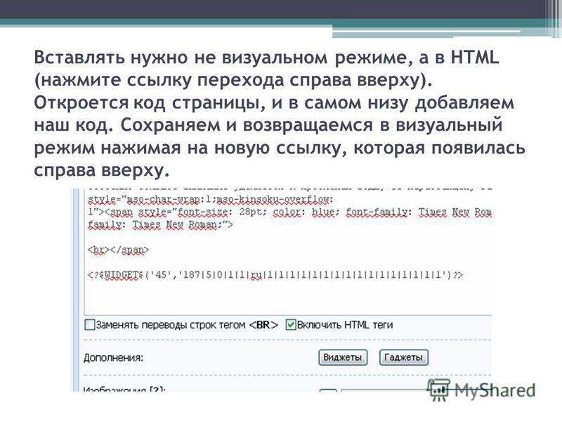 Вставлять нужно не визуальном режиме, а в HTML (нажмите ссылку перехода справа вверху). Откроется код страницы, и в самом низу добавляем наш код. Сохраняем и возвращаемся в визуальный режим нажимая на новую ссылку, которая появилась справа вверху.