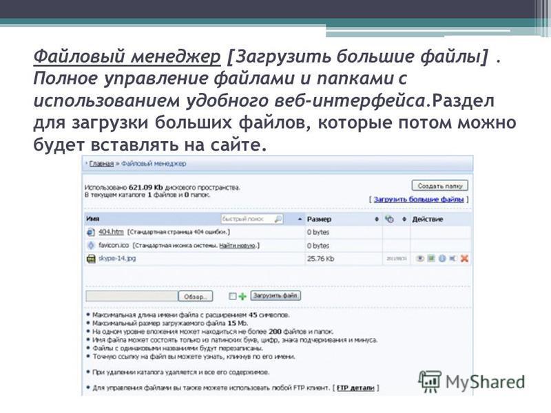 Файловый менеджер [Загрузить большие файлы]. Полное управление файлами и папками с использованием удобного веб-интерфейса.Раздел для загрузки больших файлов, которые потом можно будет вставлять на сайте.