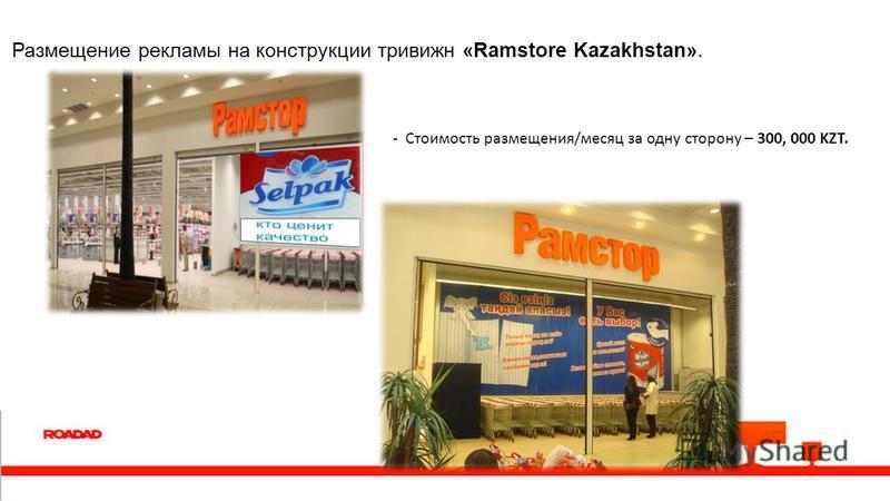 Размещение рекламы на конструкции тривижн «Ramstore Kazakhstan». - Стоимость размещения/месяц за одну сторону – 300, 000 KZT.