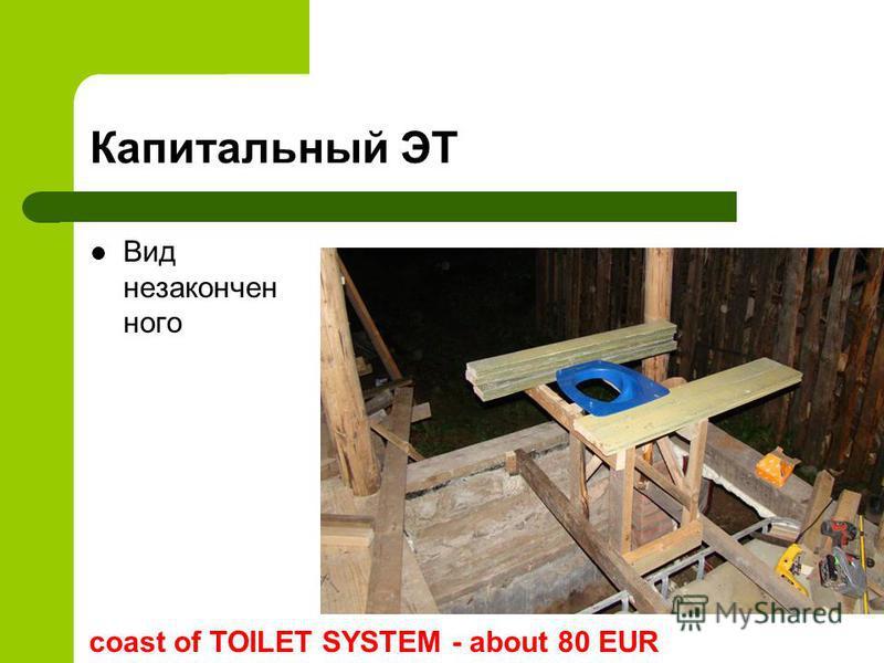Капитальный ЭТ Вид незаконченного coast of TOILET SYSTEM - about 80 EUR