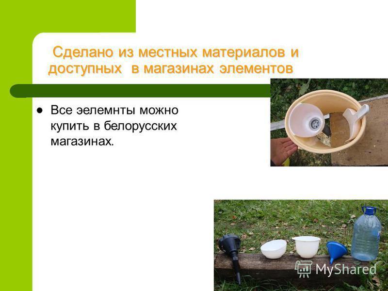 Сделано из местных материалов и доступных в магазинах элементов Сделано из местных материалов и доступных в магазинах элементов Все элементы можно купить в белорусских магазинах.
