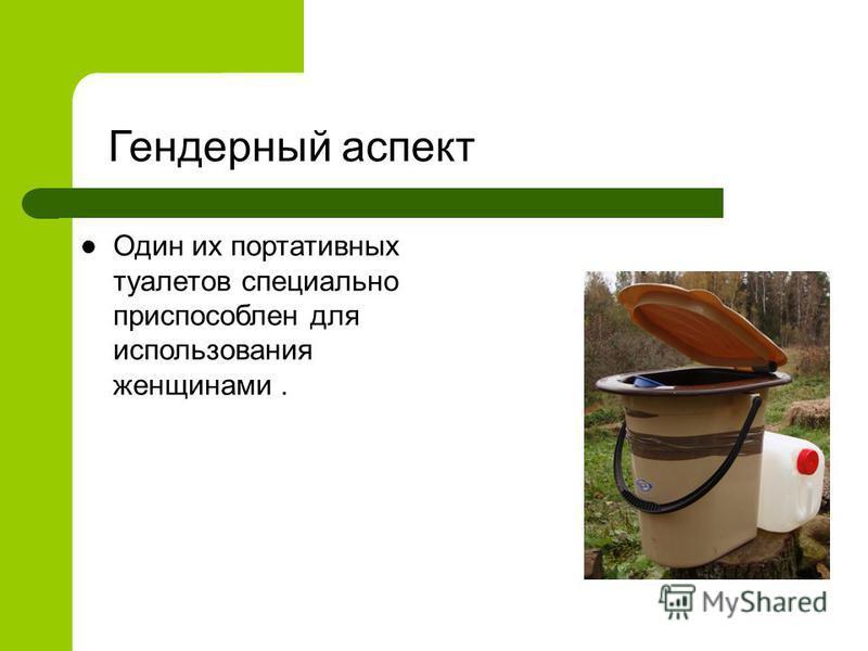 Гендерный аспект Один их портативных туалетов специально приспособлен для использования женщинами.