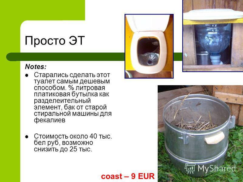 Просто ЭТ Notes: Старались сделать этот туалет самым дешевым способом. % литровая пластиковая бутылка как разделительный элемент, бак от старой стиральной машины для фекалиев Стоимость около 40 тыс. бел руб, возможно снизить до 25 тыс. coast – 9 EUR