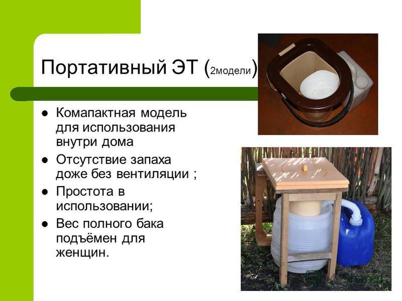 Портативный ЭТ ( 2 модели ) Комапактная модель для использования внутри дома Отсутствие запаха доже без вентиляции ; Простота в использовании; Вес полного бака подъёмен для женщин.