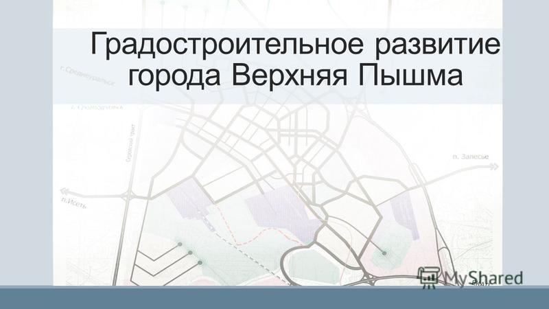 Градостроительное развитие города Верхняя Пышма