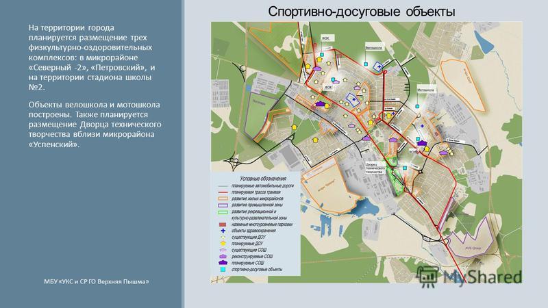 Спортивно-досуговые объекты На территории города планируется размещение трех физкультурно-оздоровительных комплексов: в микрорайоне «Северный -2», «Петровский», и на территории стадиона школы 2. Объекты велошкола и мотошкола построены. Также планируе