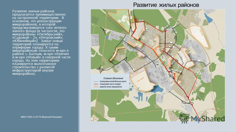 Развитие жилых районов Развитие жилых районов предлагается преимущественно на застроенной территории. В основном, это реконструкция микрорайонов, в которой предусматривается снос ветхого жилого фонда (в частности, это микрорайоны «Октябрьский», «Садо
