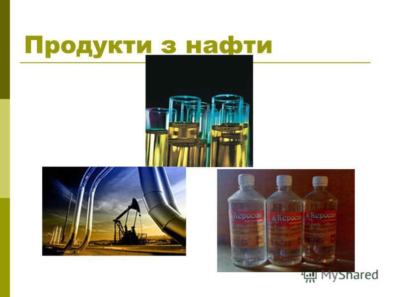 Продукти з нафти