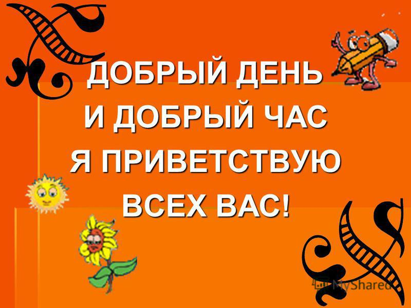 http://images.myshared.ru/10/994971/slide_1.jpg