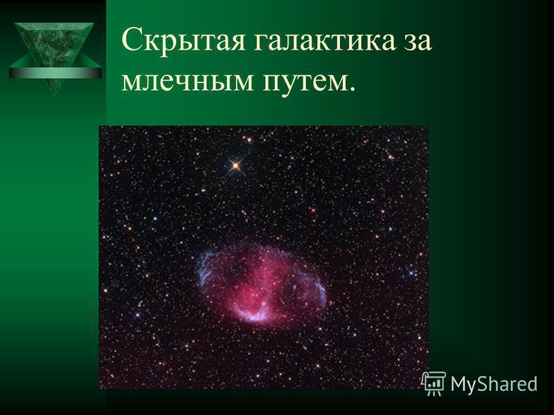 Скрытая галактика за млечным путем.