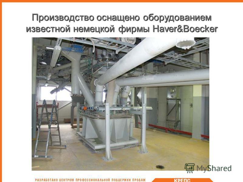 Производство оснащено оборудованием известной немецкой фирмы Haver&Boecker