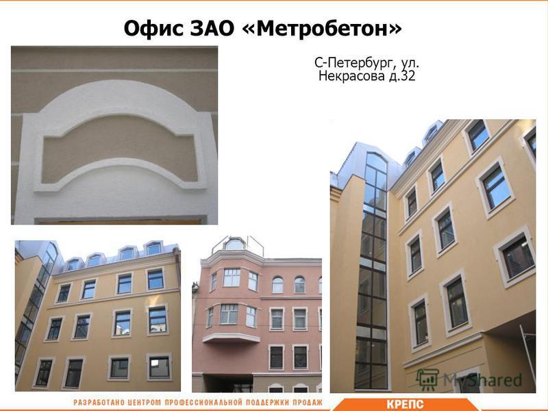 Офис ЗАО «Метробетон» С-Петербург, ул. Некрасова д.32