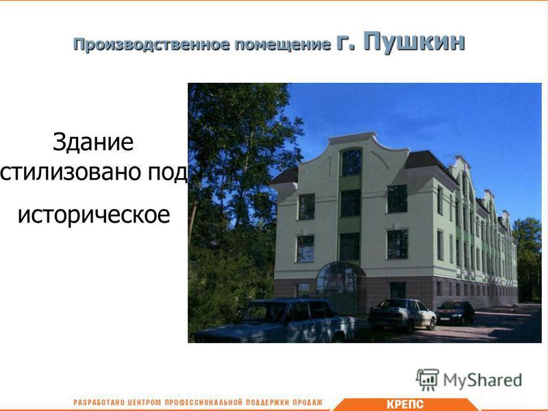 Производственное помещение г. Пушкин Здание стилизовано под историческое