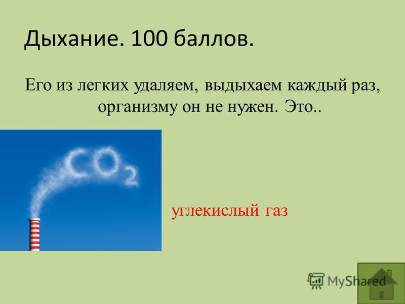 Дыхание. 100 баллов. Его из легких удаляем, выдыхаем каждый раз, организму он не нужен. Это.. углекислый газ