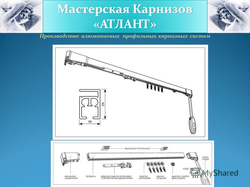 Производство алюминиевых профильных карнизных систем