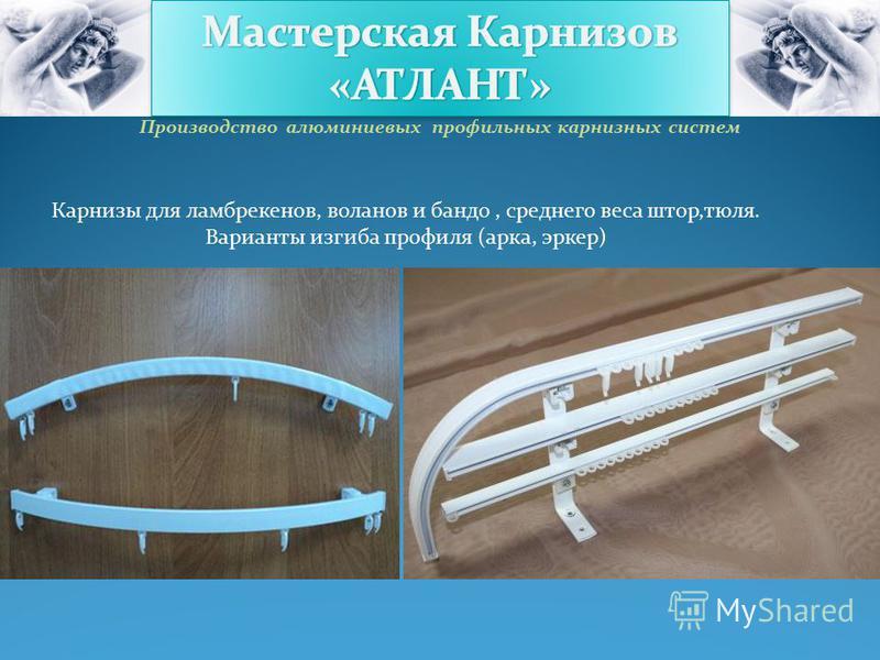 Производство алюминиевых профильных карнизных систем Карнизы для ламбрекенов, воланов и бандо, среднего веса штор,тюля. Варианты изгиба профиля (арка, эркер)