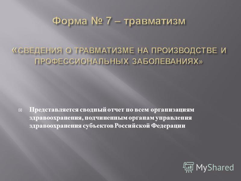 Представляется сводный отчет по всем организациям здравоохранения, подчиненным органам управления здравоохранения субъектов Российской Федерации