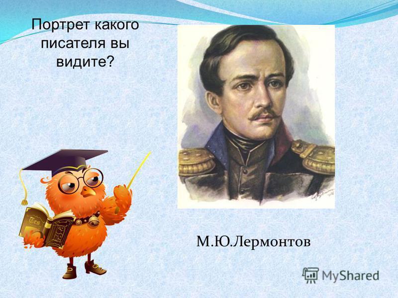 М.Ю.Лермонтов Портрет какого писателя вы видите?