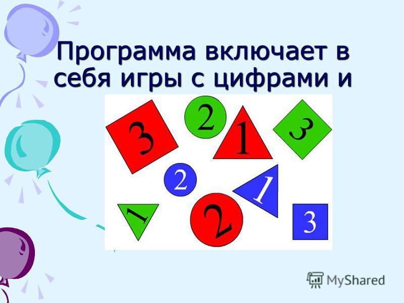 Программа включает в себя игры с цифрами и числами