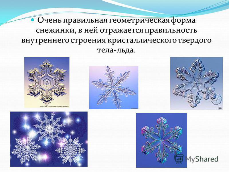 Очень правильная геометрическая форма снежинки, в ней отражается правильность внутреннего строения кристаллического твердого тела-льда.
