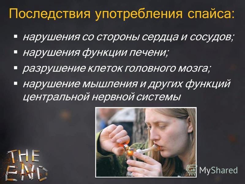 Последствия употребления спайса: нарушения со стороны сердца и сосудов; нарушения функции печени; разрушение клеток головного мозга; нарушение мышления и других функций центральной нервной системы