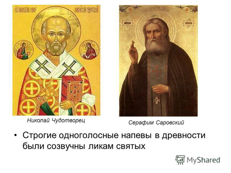 Строгие одноголосные напевы в древности были созвучны ликам святых Николай Чудотворец Серафим Саровский