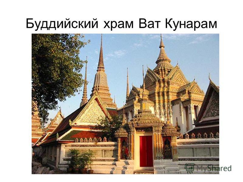 Буддийский храм Ват Кунарам