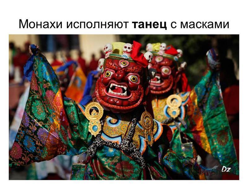 Монахи исполняют танец с масками